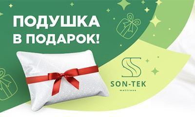 Подушка в подарок при покупке матраса в Архангельске