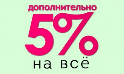 Скидка на покупку матраса в Архангельске