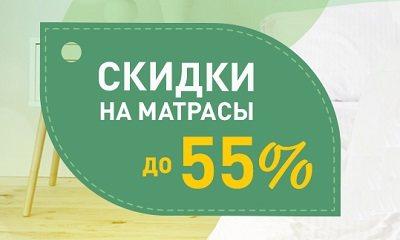 Матрасы Son-Tek со скидкой Архангельск