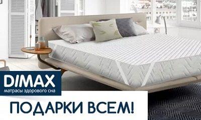 Подушка Dimax в подарок Архангельск
