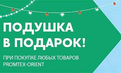 Подушка в подарок при заказе товаров Промтекс Ориент в Архангельске