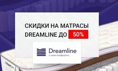 Матрасы Dreamline со скидкой в Архангельске
