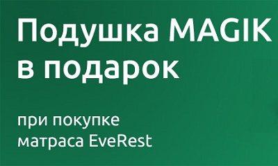 Подушка Magik в подарок к матрасу Everest